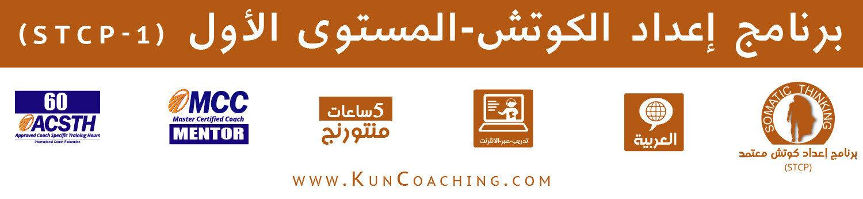 برنامج  إعداد الكوتش-المستوى الأول-عربي