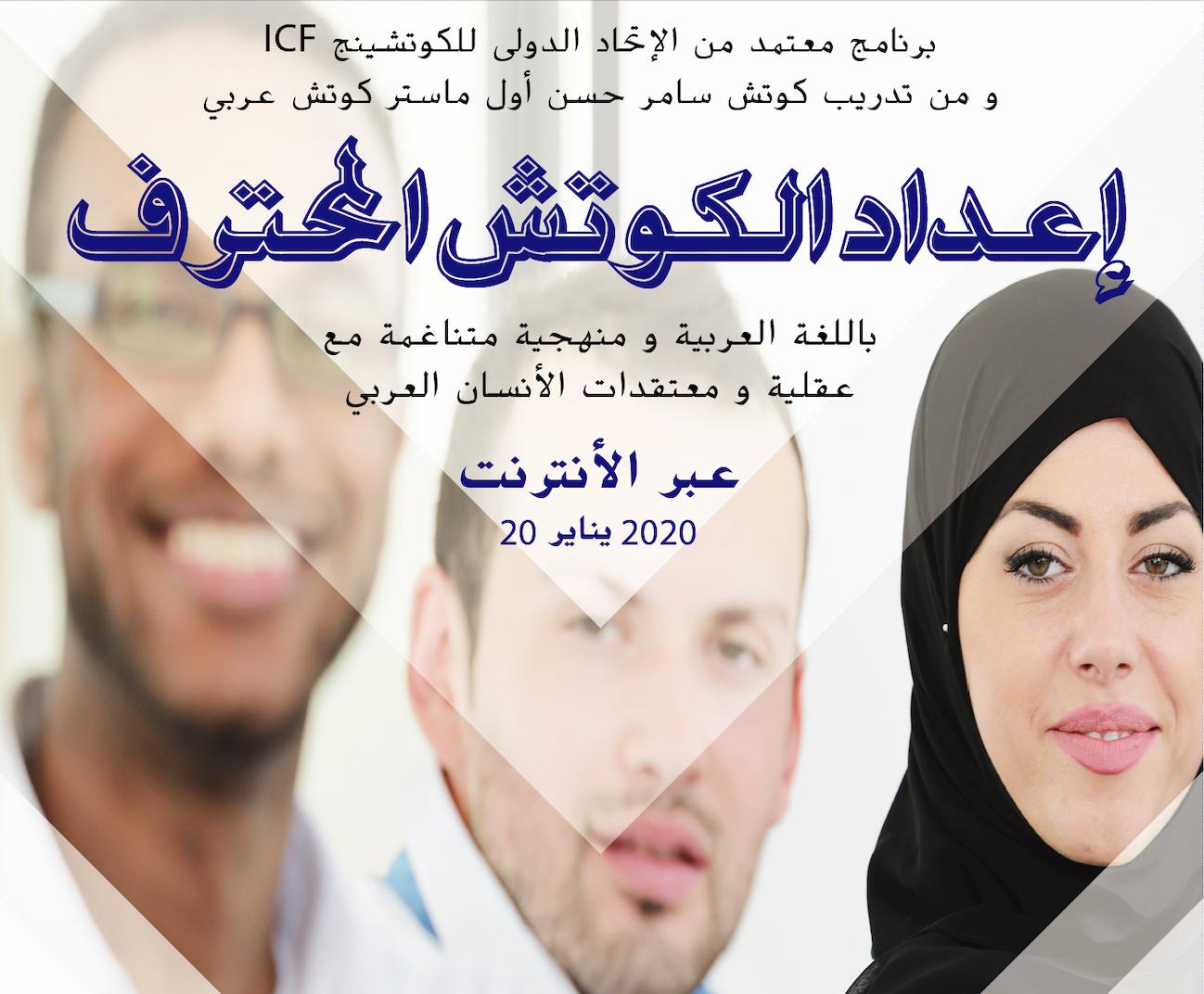 برنامج إعداد الكوتش بالعربي - المستوى الأول -
